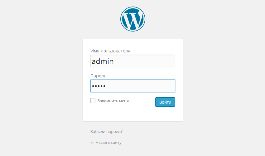 Вход а админку сайта на wordpress